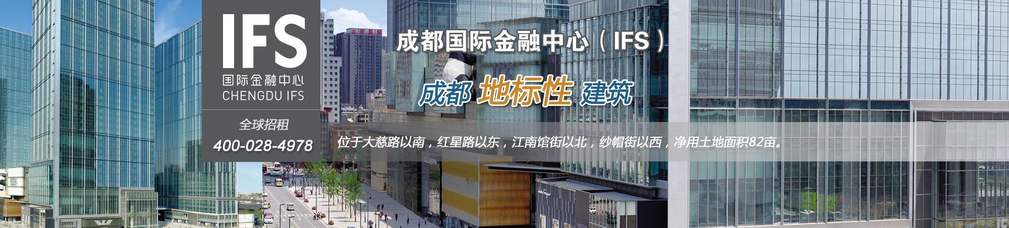 成都国际金融中心(IFS)