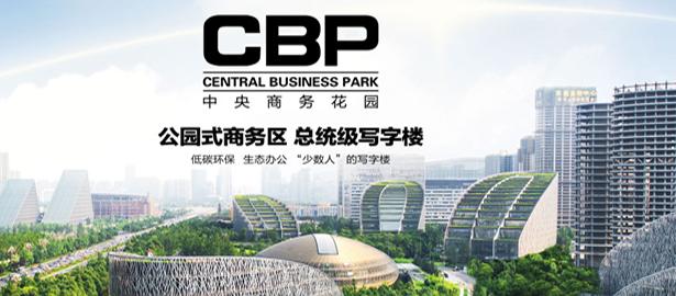 天府国际金融中心(CBP)