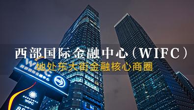 西部国际金融中心(WIFC)