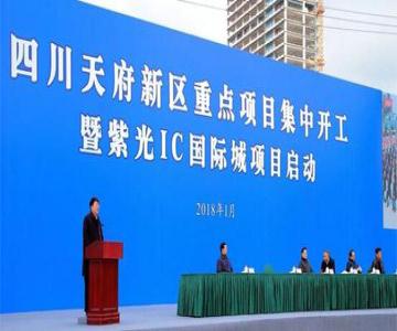 成都写字楼:紫光集团近28亿揽入四川天府新区880亩重大产业用地